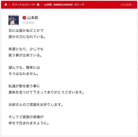 yamamoto-sayaka-755-goudo-saki-message